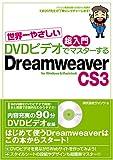 世界一やさしい 超入門DVDビデオでマスターするDreamweaver CS3対応