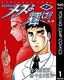 メスよ輝け!! 1 (ヤングジャンプコミックスDIGITAL)