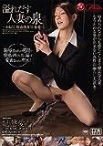 【アウトレット】溢れだす人妻の泉 ~おもらし特命捜査官・悠愛~ 妃悠愛 Fitch [DVD]