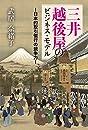三井越後屋のビジネス・モデル -日本的取引慣行の競争力-