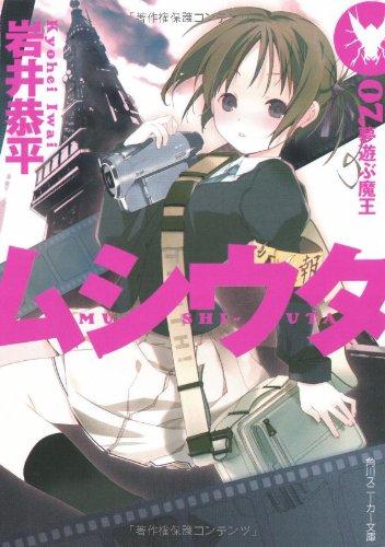 ムシウタ 07 夢遊ぶ魔王 (角川スニーカー文庫)の詳細を見る