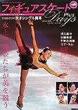 フィギュアスケートDays Plus―2008‐2009女子シングル読本