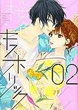 桜色キスホリック(2) (KCデラックス)