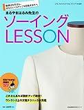 まるやまはるみ先生のソーイングLESSON (文化出版局MOOKシリーズ)