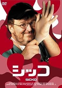 スマイルBEST シッコ スタンダード・エディション [DVD]