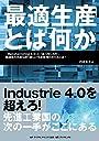 最適生産とは何か―――「Manufacturing 4.0」と「GLOSCAM」。製造業の未来を担う新しい生産管理の在り方とは