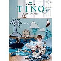 シャディ カタログギフト TINO (ティノ) ブランマンジェ 出産内祝い 包装紙:はなうさぎ紺