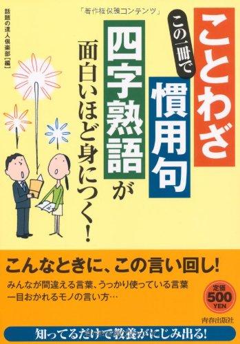 この一冊で「ことわざ」「慣用句」「四字熟語」が面白いほど身につく!の詳細を見る
