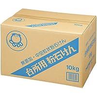 【大容量】 シャボン玉 給食用粉石けん 10kg