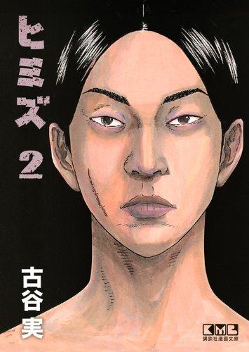 ヒミズ(2) (講談社漫画文庫)の詳細を見る