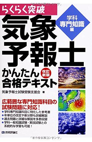 改訂新版 気象予報士かんたん合格テキスト 〈学科専門知識編〉 (らくらく突破)