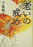 老いの戒め (集英社文庫)
