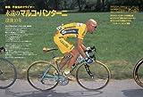CICLISSIMO (チクリッシモ) No.38 2014年5月号 (サイクルスポーツ2014年5月号増刊) 画像