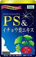 PS&イチョウ葉エキス