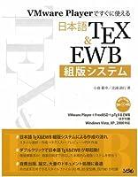 VMware Playerですぐに使える日本語TeX&EWB