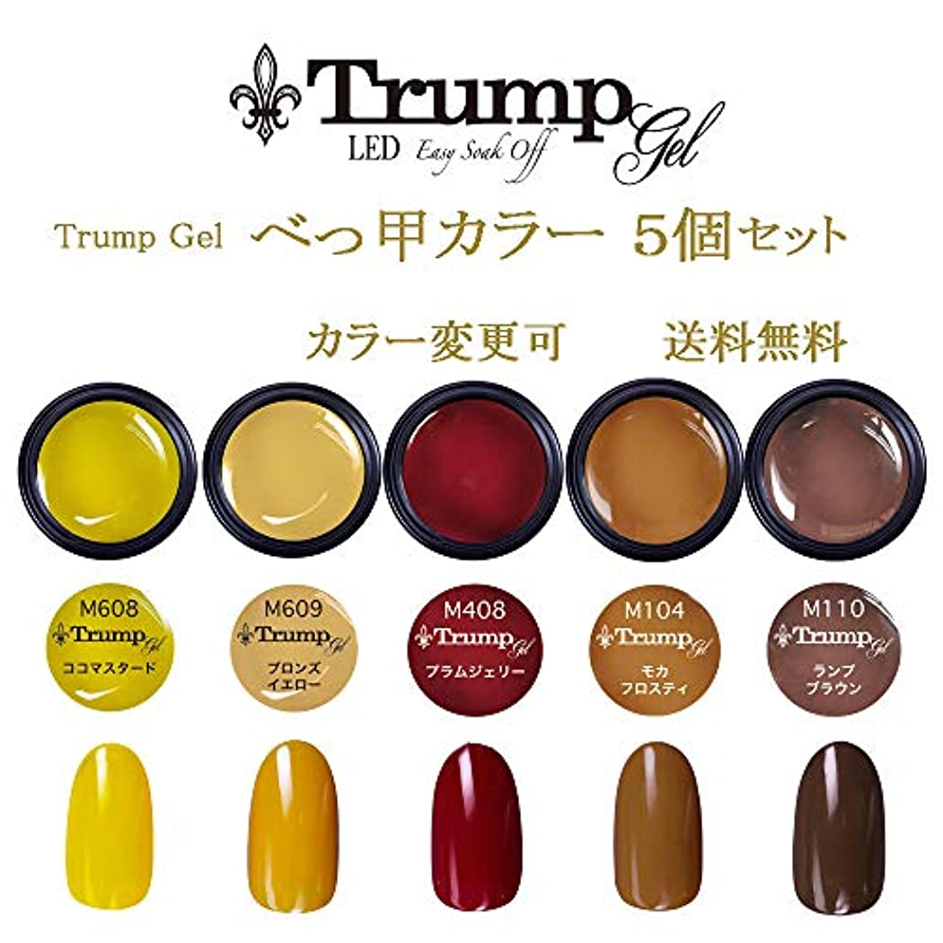 キャンバスダーベビルのテス魅惑する【送料無料】日本製 Trump gel トランプジェル べっ甲カラー ブラウン系 選べる カラージェル 5個セット べっ甲ネイル ベージュ ブラウン マスタード カラー