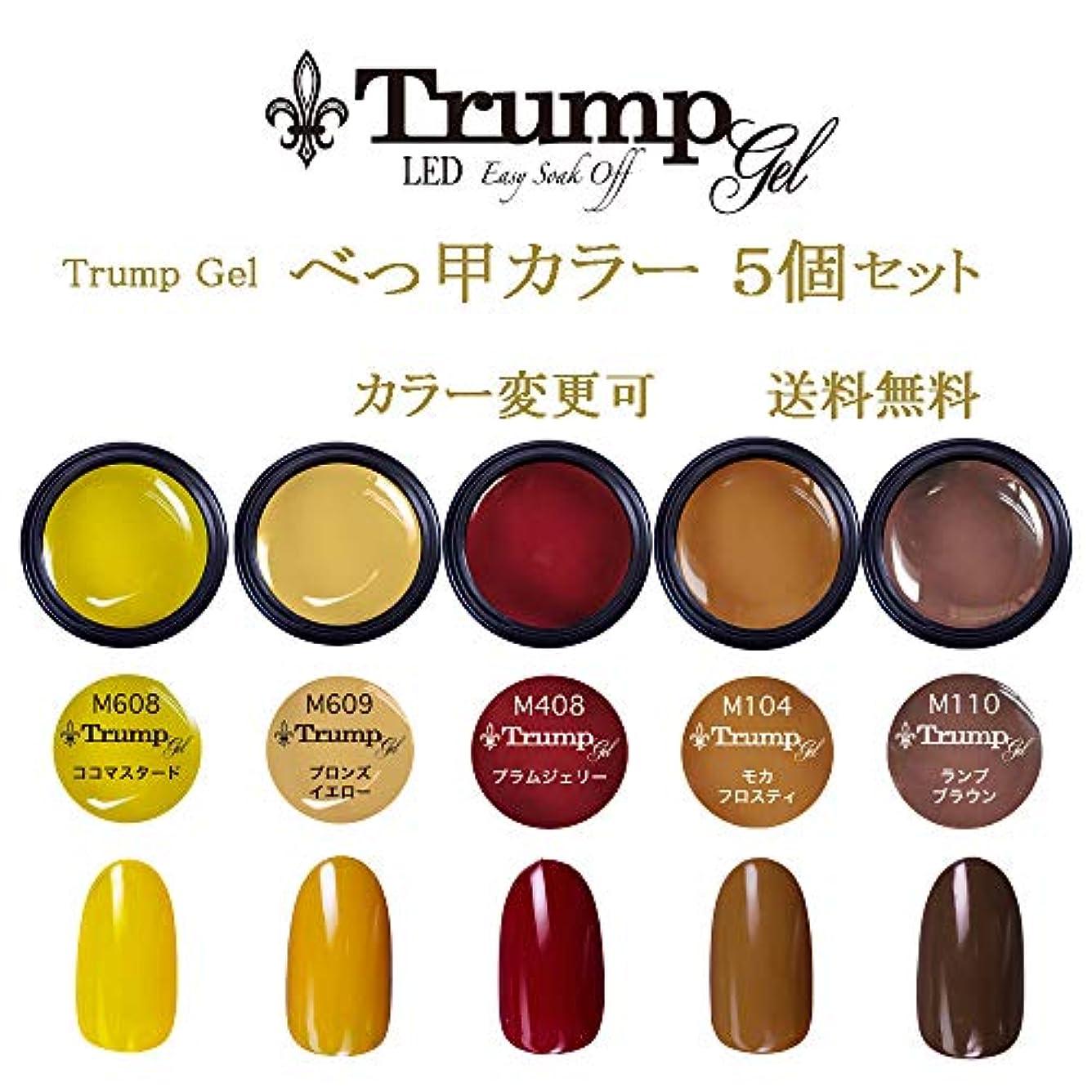 【送料無料】日本製 Trump gel トランプジェル べっ甲カラー ブラウン系 選べる カラージェル 5個セット べっ甲ネイル ベージュ ブラウン マスタード カラー