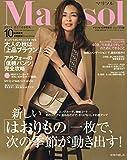 コンパクト版 2019年 10 月号 [雑誌]: Marisol(マリソル) 増刊