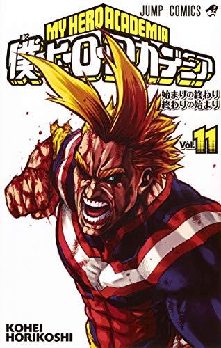 僕のヒーローアカデミア 11 (ジャンプコミックス)の詳細を見る