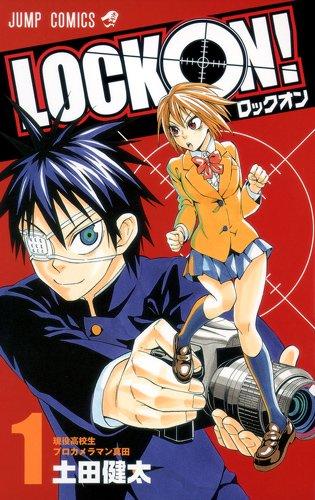 LOCK ON! 1 (ジャンプコミックス)