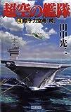 """超空の艦隊 (4) 原子力空母""""暁"""" (歴史群像新書)"""