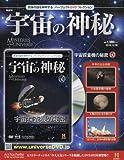 宇宙の神秘全国版(60) 2016年 12/28 号 [雑誌]