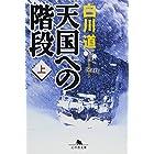 天国への階段〈上〉 (幻冬舎文庫)
