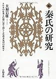 続 秦氏の研究 ~日本の産業と信仰に深く関与した渡来集団の研究~