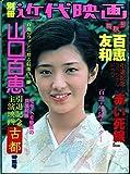 別冊 近代映画 爽秋号 山口百恵 引退記念主演映画 古都特集号 (1980年) (別冊近代映画)