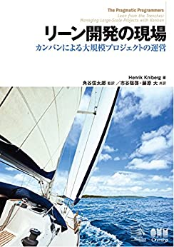 [HenrikKniberg, 角谷信太郎]のリーン開発の現場 カンバンによる大規模プロジェクトの運営