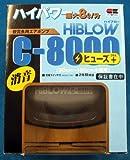キョーリン ハイブロー C-8000ヒューズ+