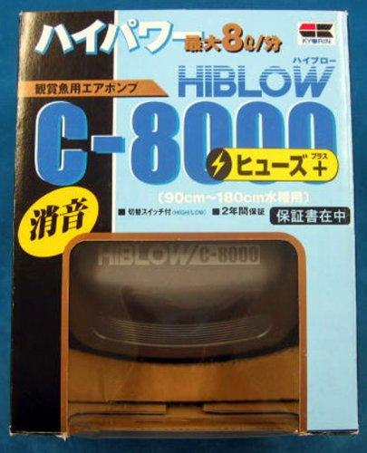 キョーリン ハイブロー C-8000ヒューズ+ 静音型高性能エアーポンプ
