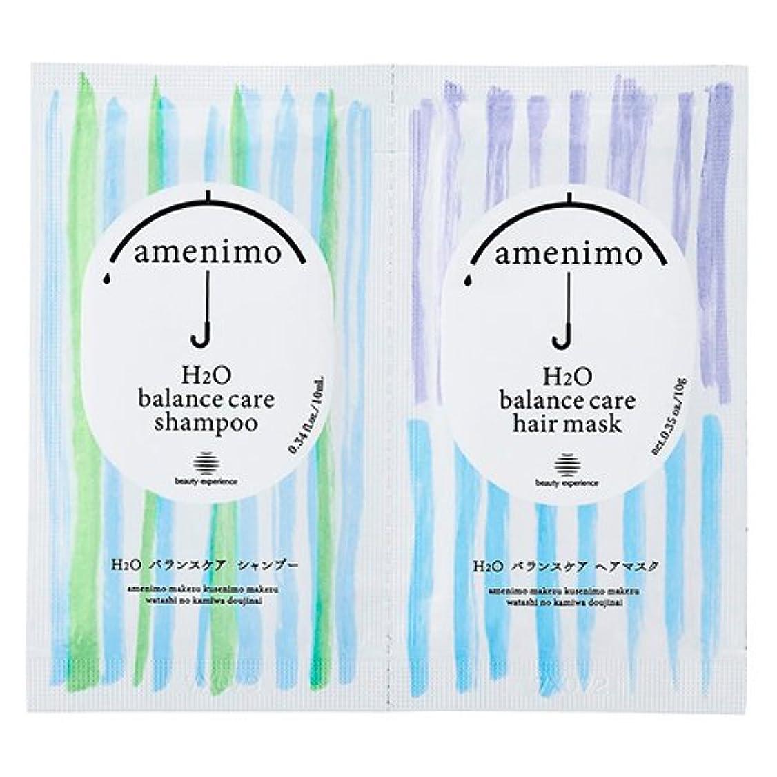 終点ゲージパイプラインamenimo(アメニモ) H2O バランスケア シャンプー&ヘアマスク 1dayお試し 10mL+10g