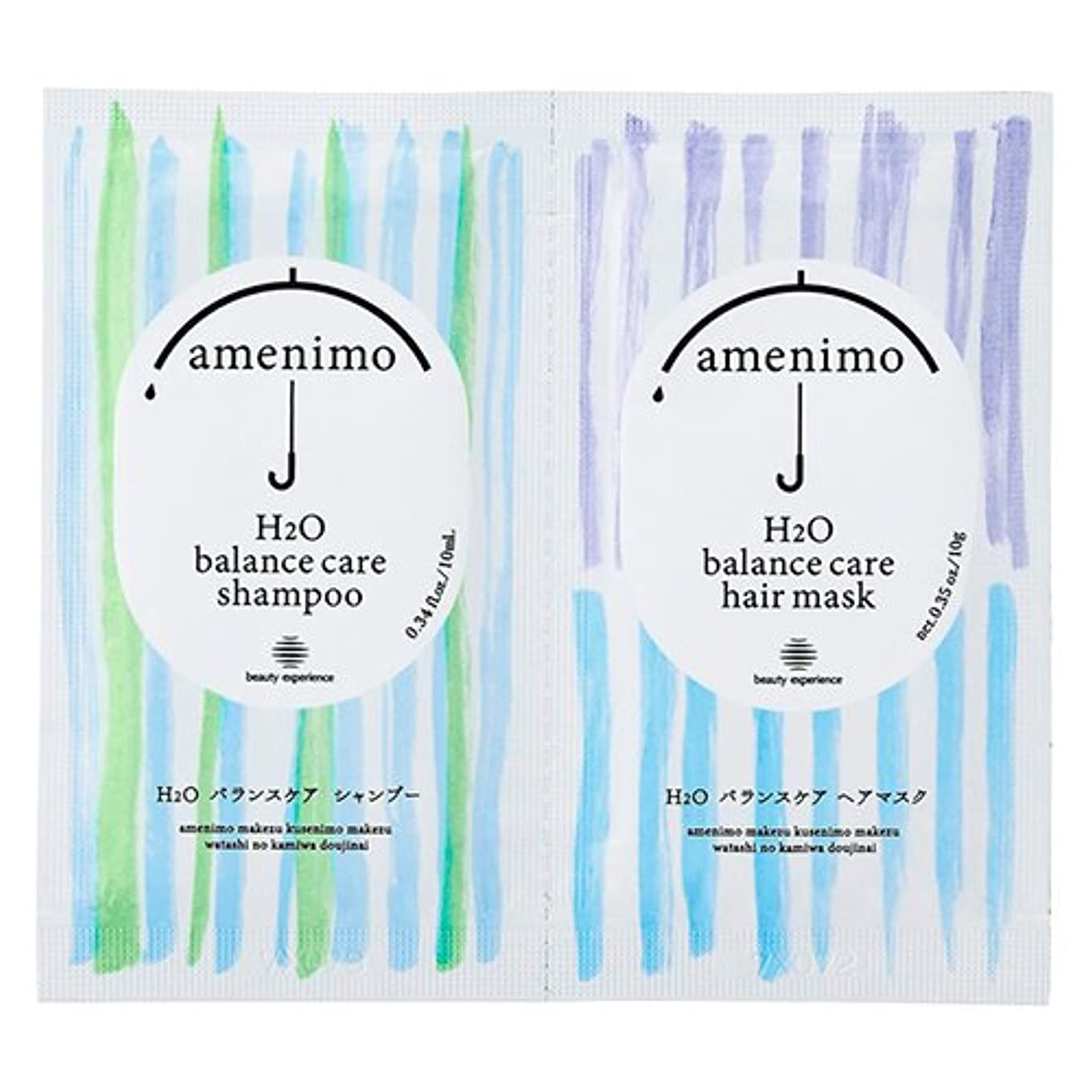 用心する順番地殻amenimo(アメニモ) H2O バランスケア シャンプー&ヘアマスク 1dayお試し 10mL+10g