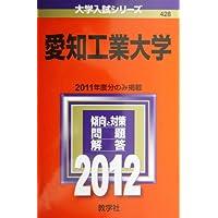 愛知工業大学 (2012年版 大学入試シリーズ)