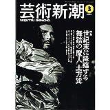 芸術新潮 1998年 03月号 [特集 土方巽]