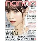 non・no(ノンノ) 付録なし版 2017年 04 月号 [雑誌]: non・no(ノンノ) 増刊