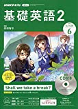 NHKラジオ基礎英語(2)CD付き 2019年 06 月号 [雑誌] 画像