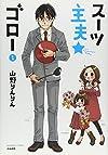 スーツ主夫★ゴロー (1) (ぶんか社コミックス)