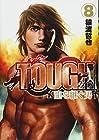 TOUGH 龍を継ぐ男 第8巻