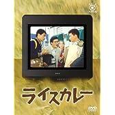 フジテレビ開局50周年記念DVD ライスカレー