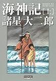 """海神記 上 (光文社コミック叢書""""シグナル"""" 6)"""