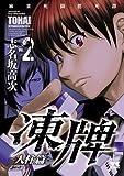 凍牌(とうはい)~人柱篇~ 2 (ヤングチャンピオン・コミックス)