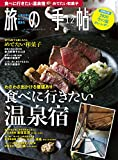 旅の手帖 2019年12月号 [雑誌] 画像