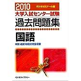 国語 2010 (大学入試センター試験過去問題集)