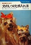 愛犬家のための犬のしつけと手入れ法―美しく賢い犬に仕上げるために (1980年) (ナツメ・ブックス)