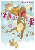はしっぽ花星(1) (電撃コミックス)
