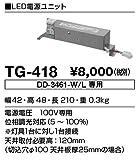 TG-418 山田照明 LED電源ユニット