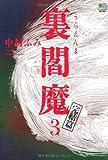 裏閻魔3 (ゴールデン・エレファント賞)