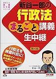 新谷一郎の行政法まるごと講義生中継 第4版 (公務員試験 まるごと講義生中継シリーズ)